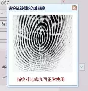 指纹333.webp.jpg