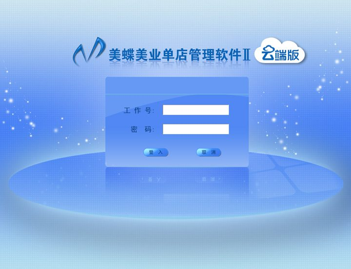美蝶美业管理软件单店版登录界面.jpg